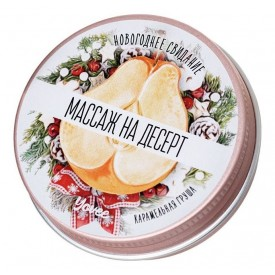 Массажная свеча «Массаж на десерт» с ароматом карамельной груши - 30 мл.